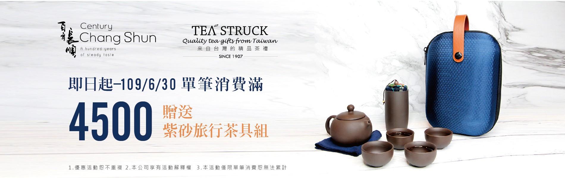 全館消費滿4800送旅行茶具組